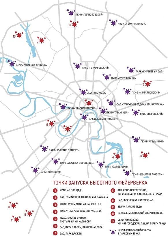Карта запуска фейерверков 7 сентября 2020 года